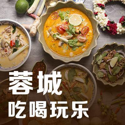 蓉城吃喝玩樂