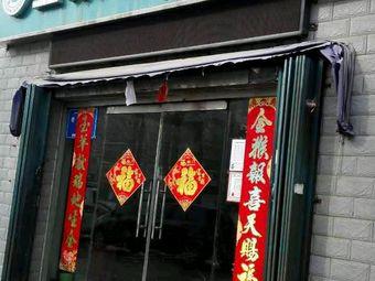 王冠英中医诊所