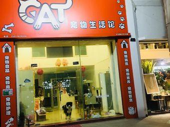 CAT宠物生活馆