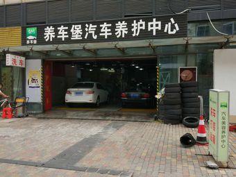 养车堡汽车洗护中心