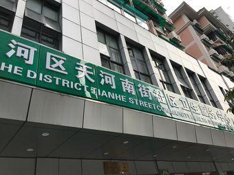 天河南街社区卫生服务中心