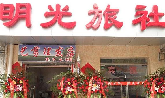明光旅社预订/团购