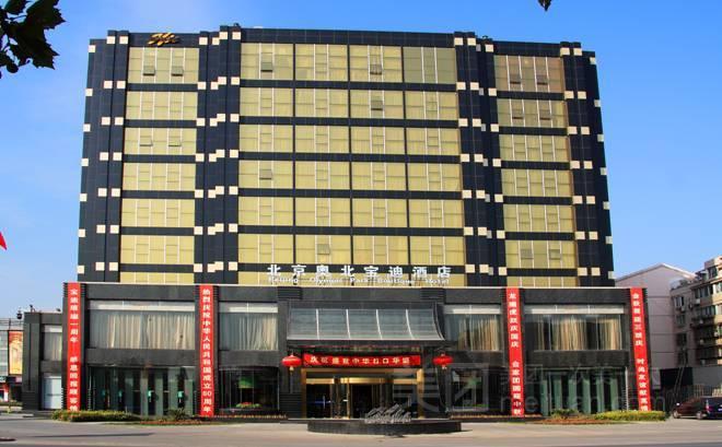 北京奥北宝迪酒店预订/团购