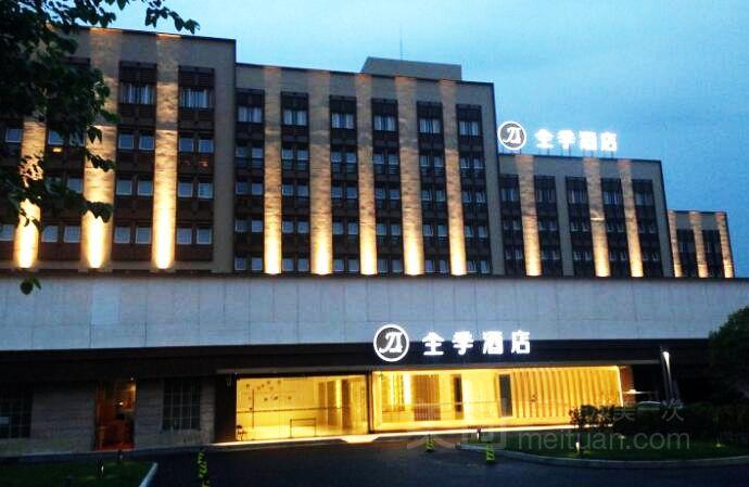 全季酒店(上海虹桥吴中路店)预订/团购