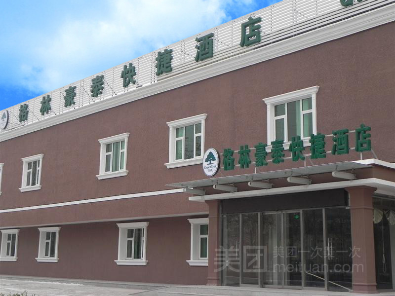 格林豪泰快捷酒店(北京云岗路店)预订/团购