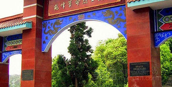 鹤峰湘鄂边苏区鹤峰革命烈士陵园