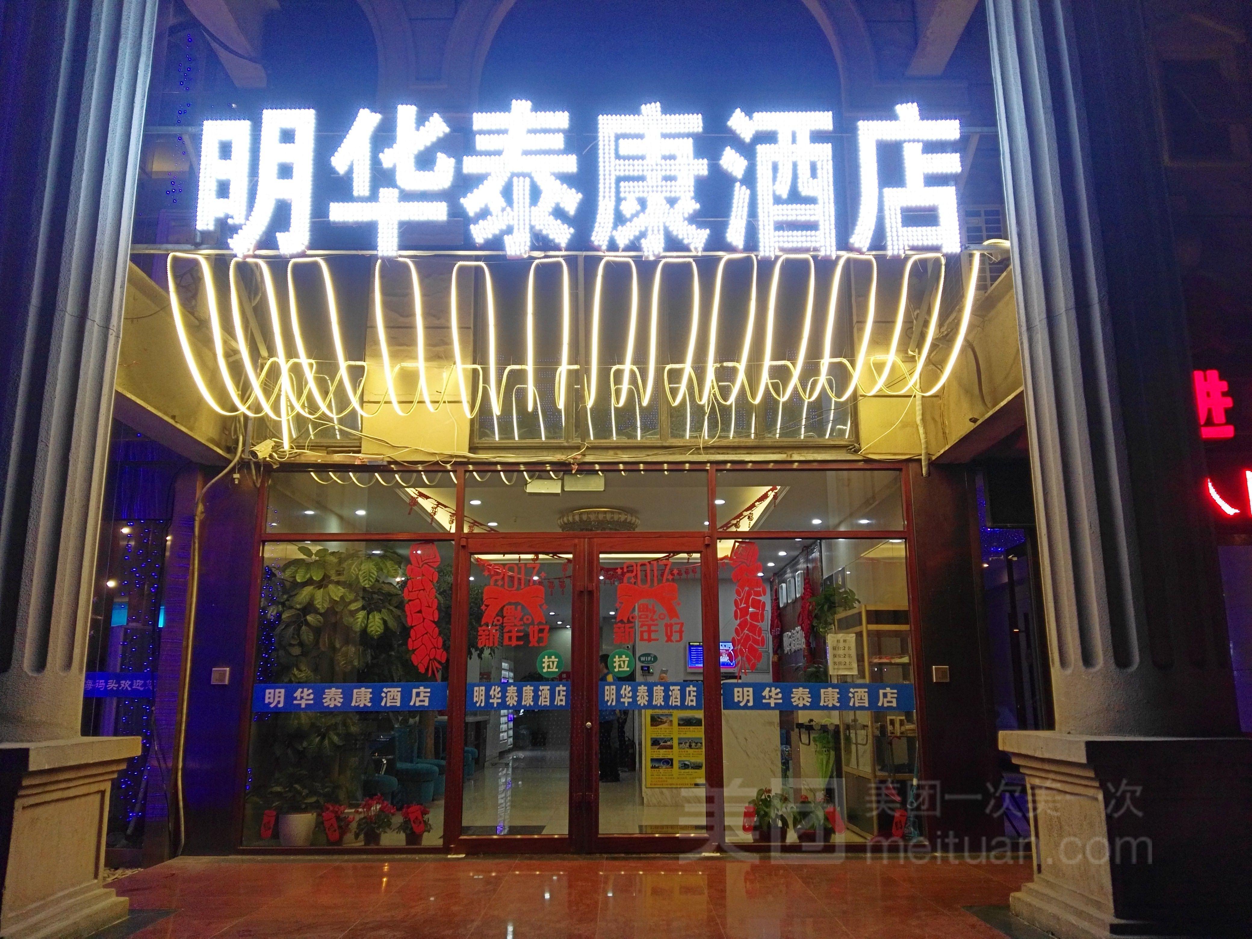 明华泰康酒店(北京万丰路七里庄地铁站店)预订/团购