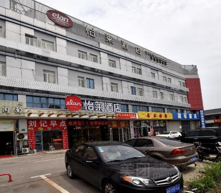 怡莱酒店(上海国家会展中心徐乐路店)预订/团购