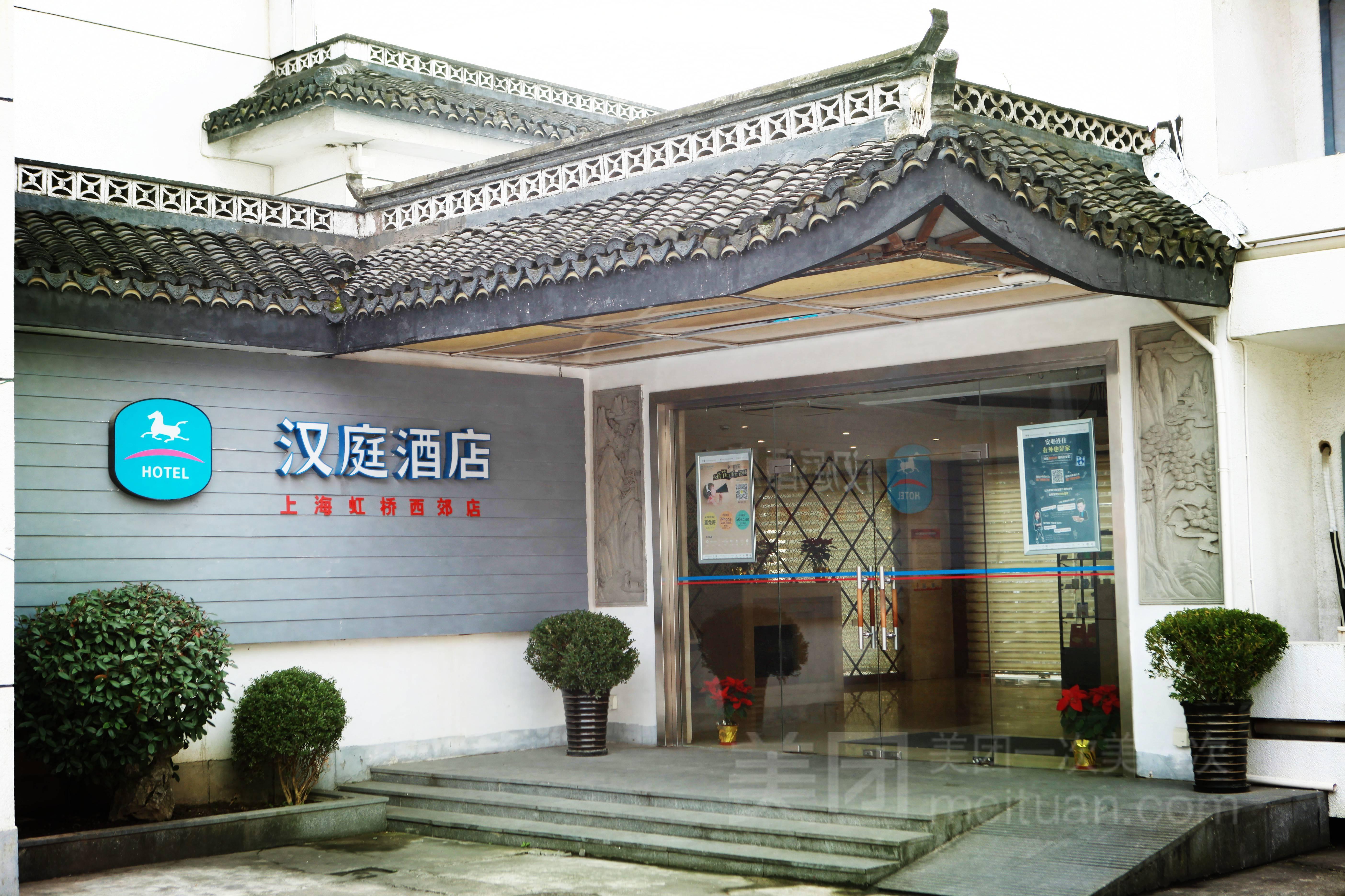 汉庭(上海虹桥西郊动物园店)预订/团购