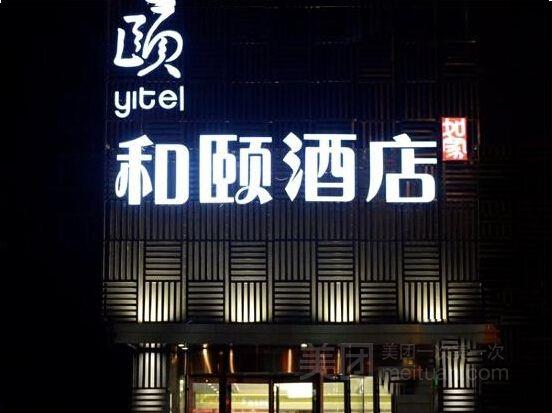 和颐酒店(北京亚运村惠新东桥店)预订/团购