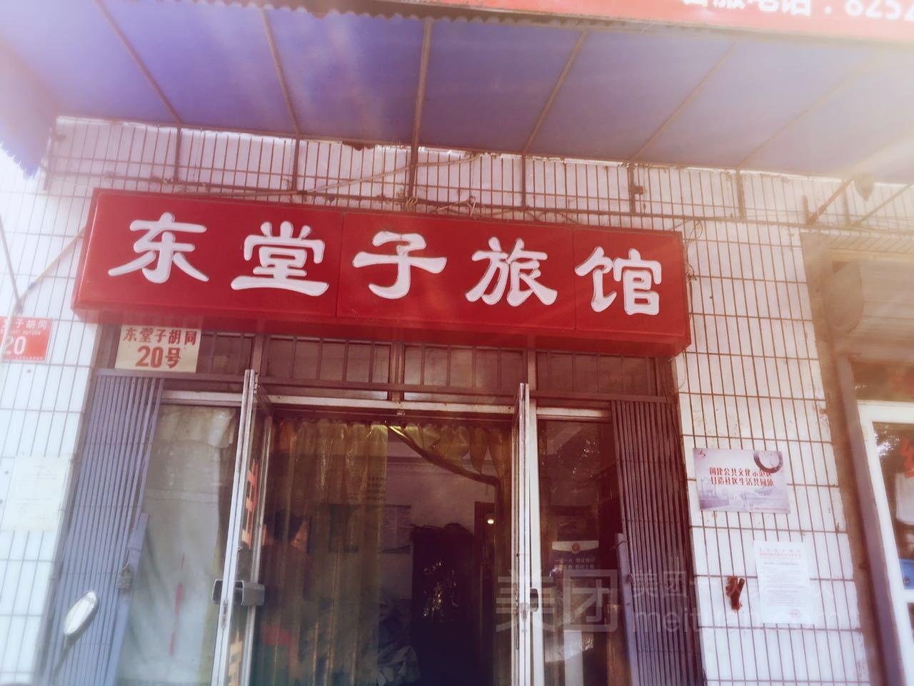 东堂子旅馆预订/团购