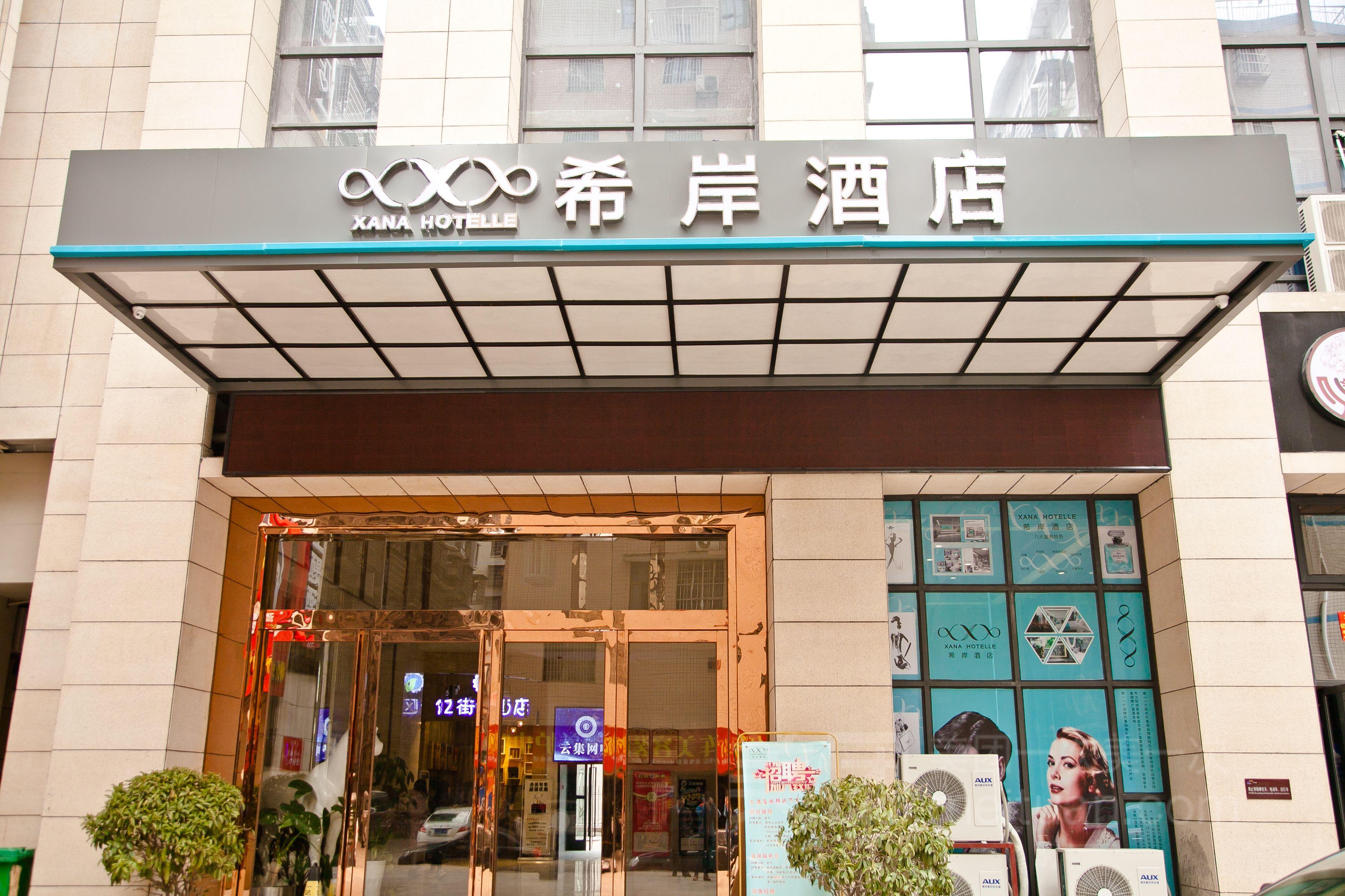 希岸酒店(长沙民政学院店)预订/团购
