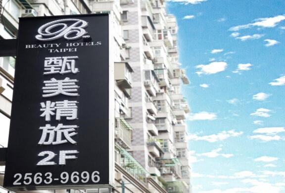甄美精品商旅(BeautyHotelsTaipei-HotelBfun)预订/团购