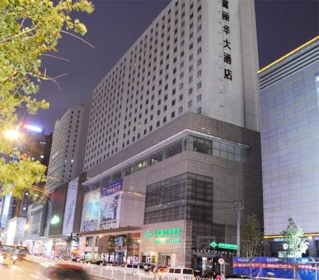 沈阳山水富丽华酒店预订/团购