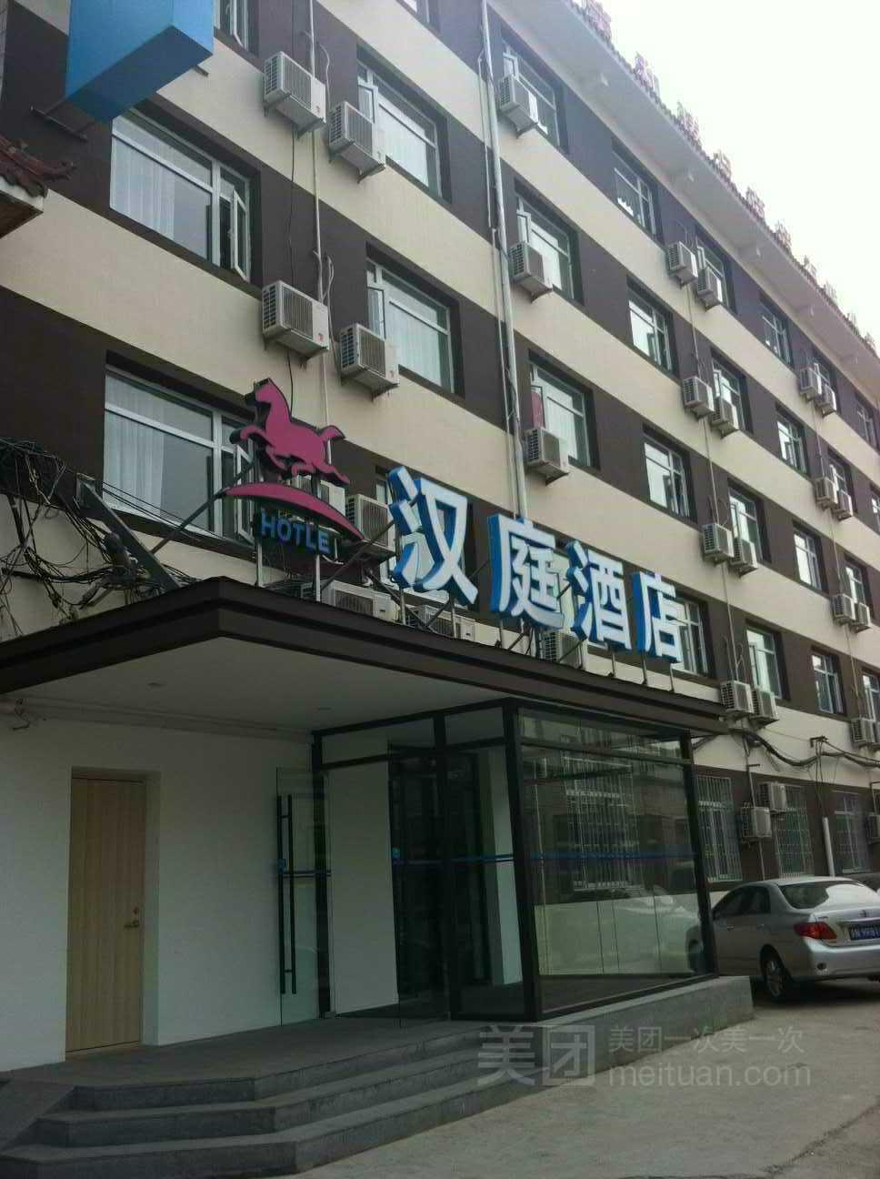 汉庭(北京丰益桥店)预订/团购
