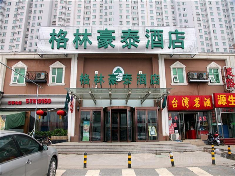 格林豪泰商务酒店(北京岳各庄店)预订/团购