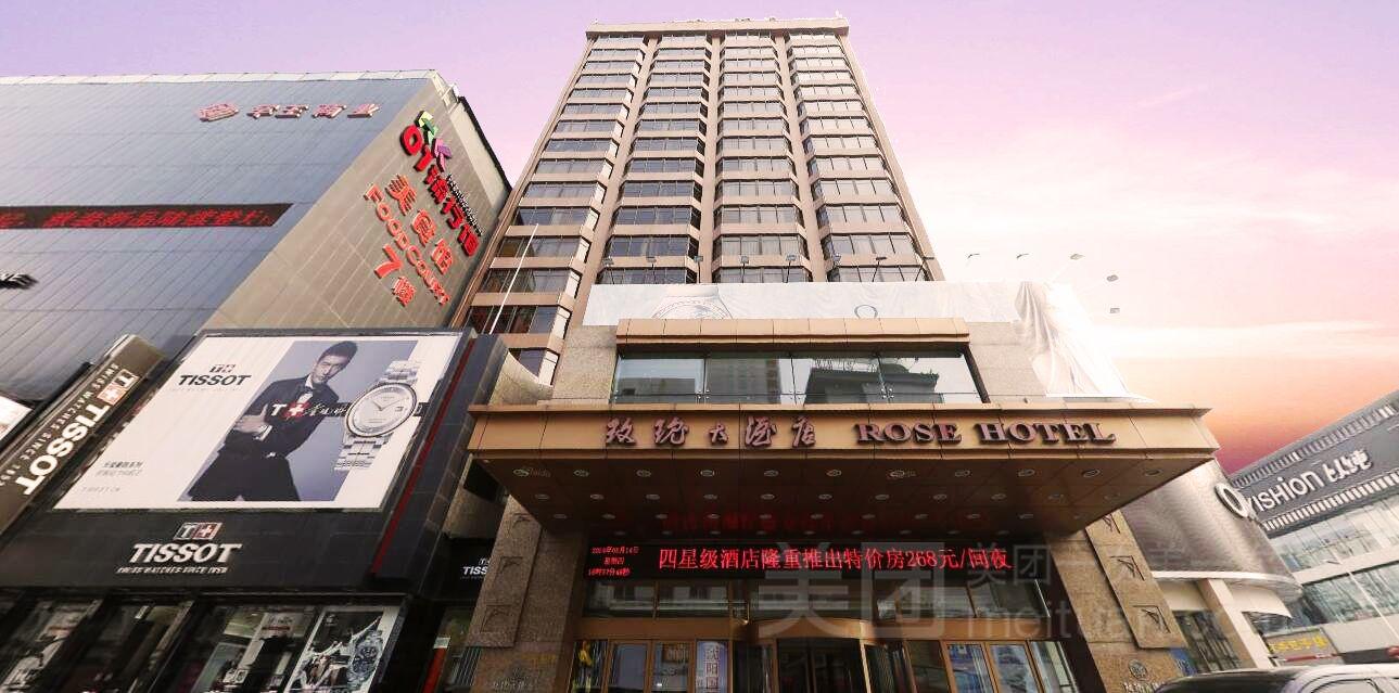 沈阳玫瑰大酒店预订/团购