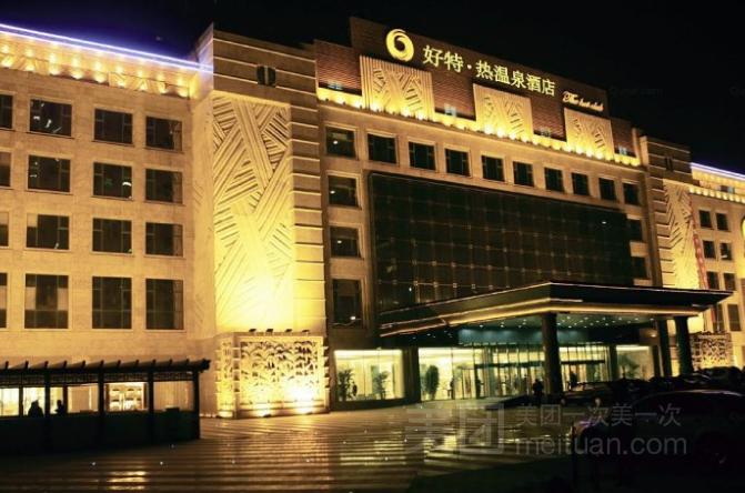 好特热温泉酒店预订/团购