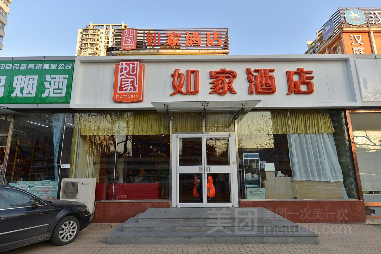 如家快捷酒店(北京国贸双井地铁站店)预订/团购