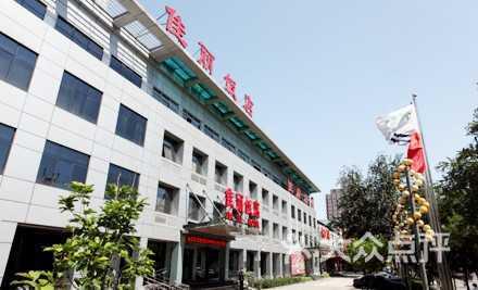 佳丽饭店地址,电话,价格,预定(图)-北京酒店-大众点评网