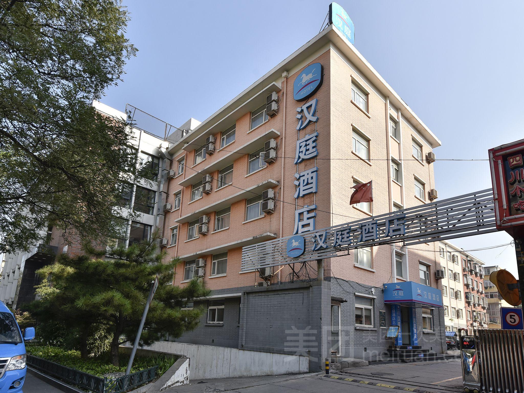 汉庭(北京苏州桥店)预订/团购