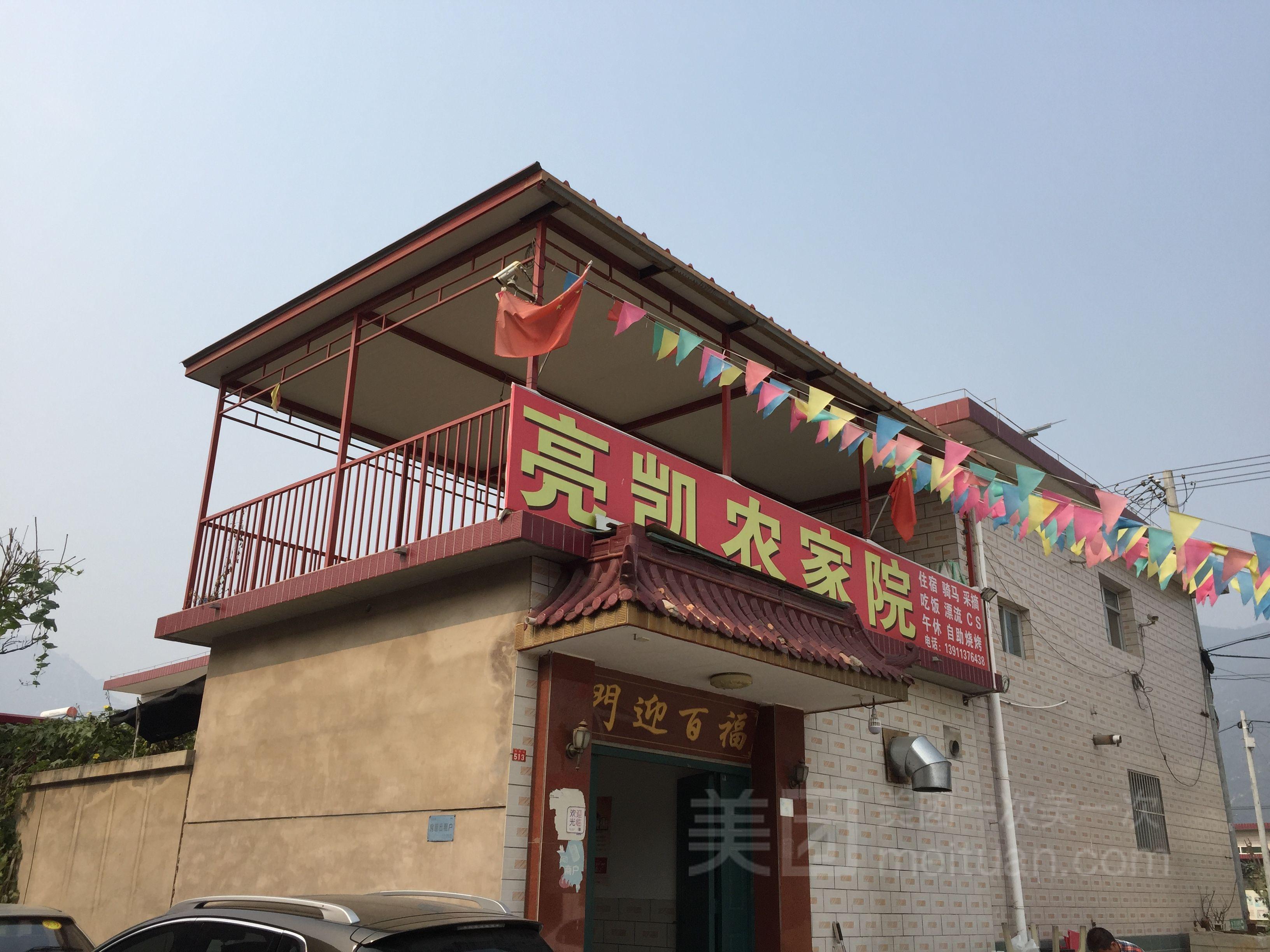 青龙峡亮凯农家院预订/团购