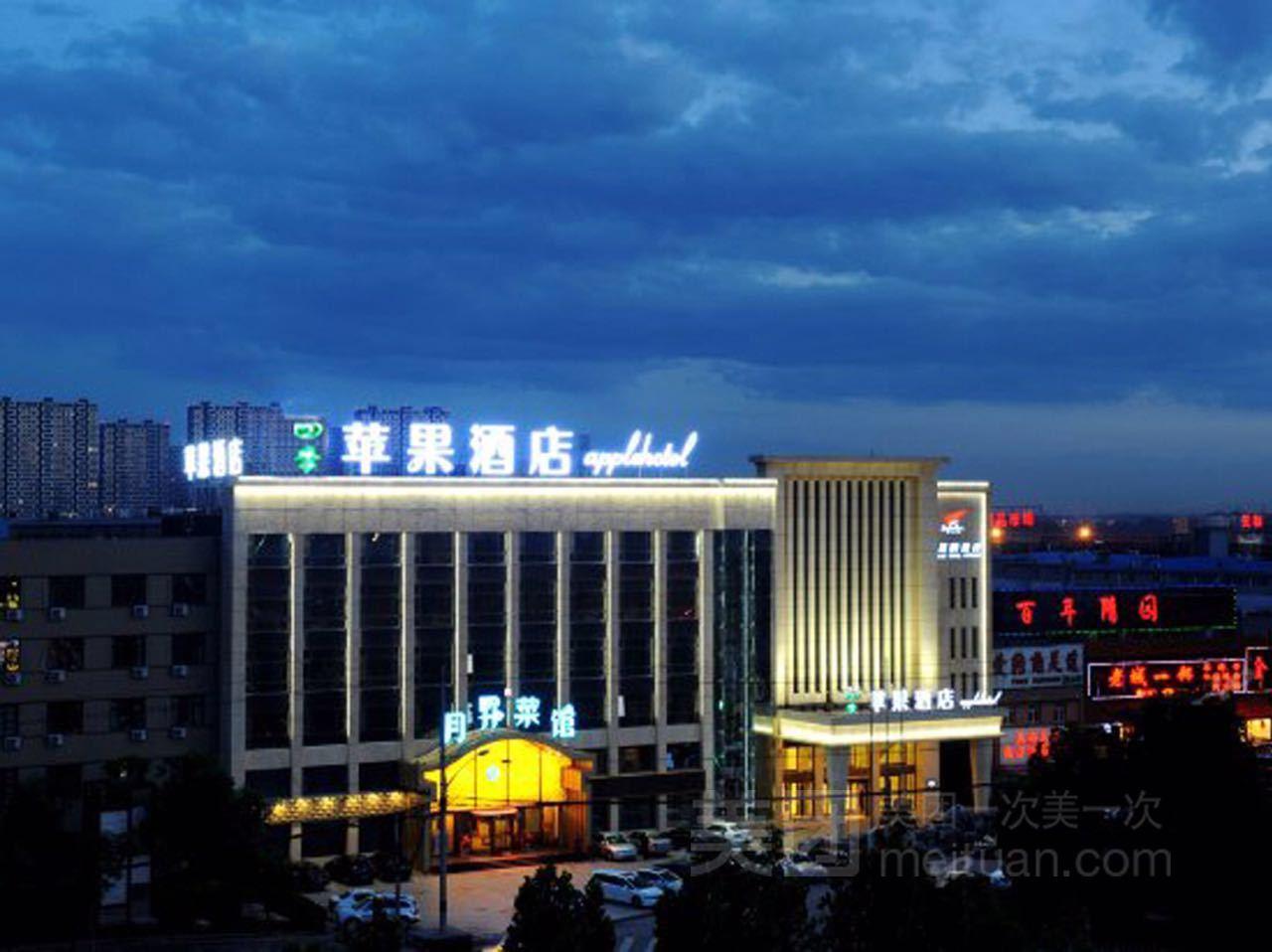 北京四季苹果酒店(万达广场店)预订/团购