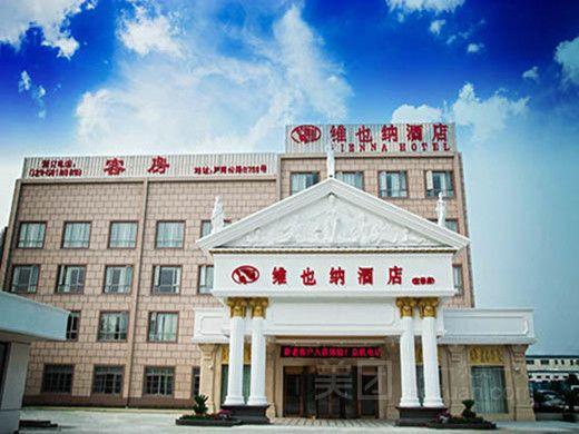 维也纳酒店(上海野生动物园地铁站店)预订/团购