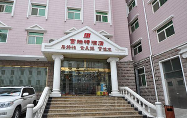 北京三里明月酒店预订/团购