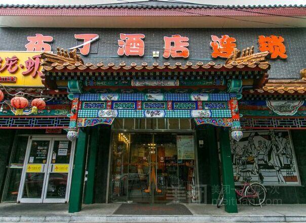 布丁酒店(北京后海南锣鼓巷店)预订/团购