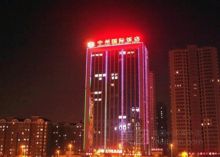 绿城中州国际饭店(郑州CBD会展中心店)预订/团购