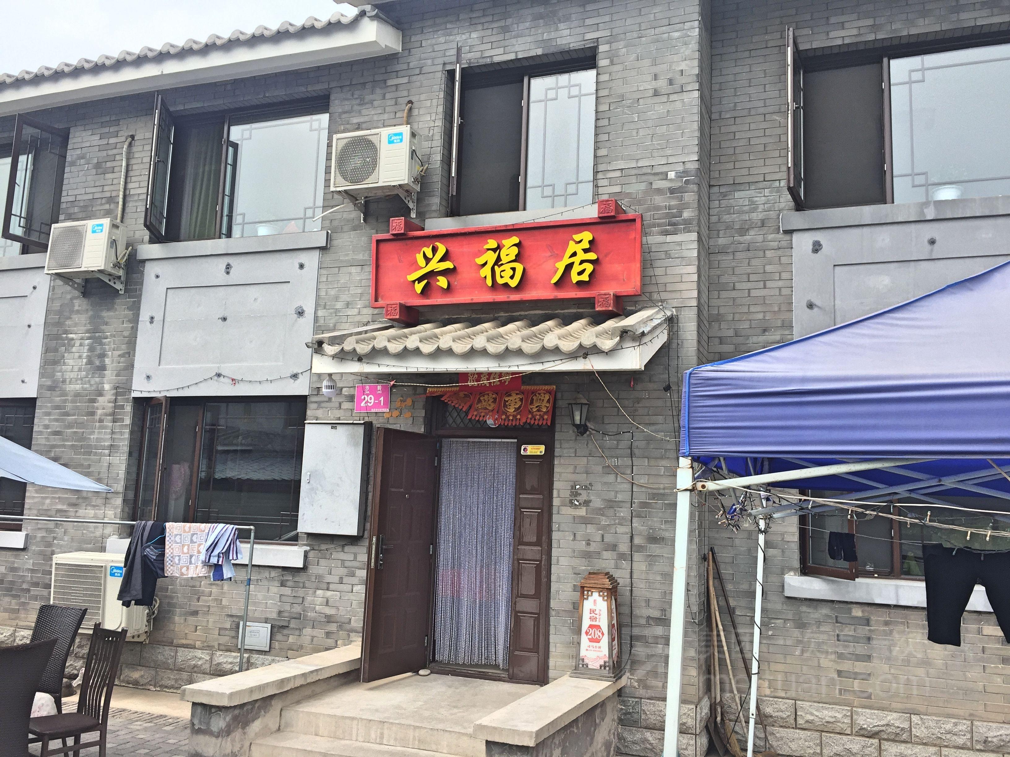 古北口司马台兴福居别墅预订/团购