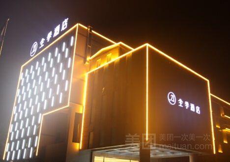 全季酒店(上海野生动物园店)预订/团购