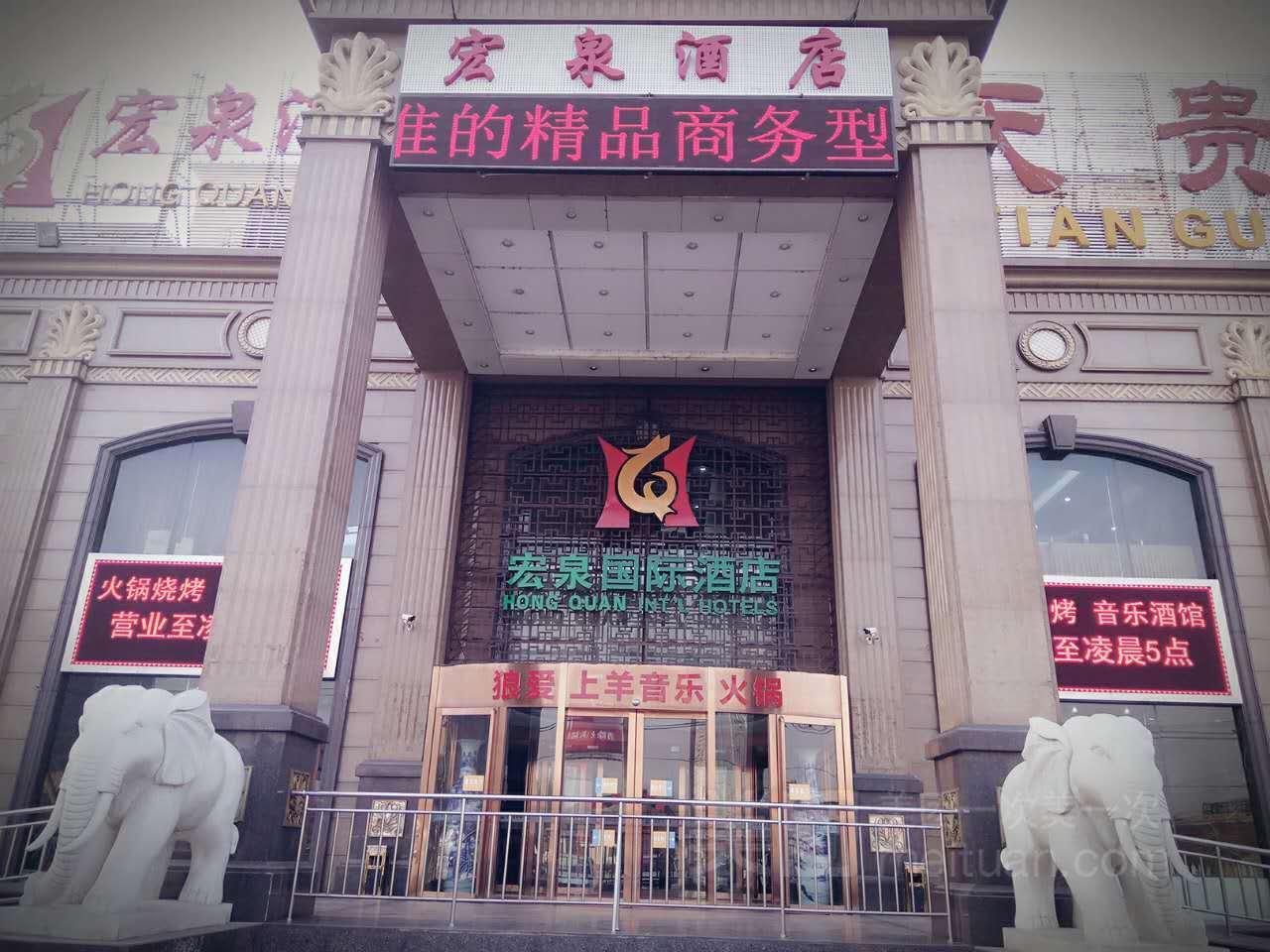 宏泉商务国际酒店预订/团购