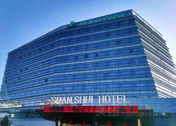 山水时尚酒店(雁栖店)预订/团购