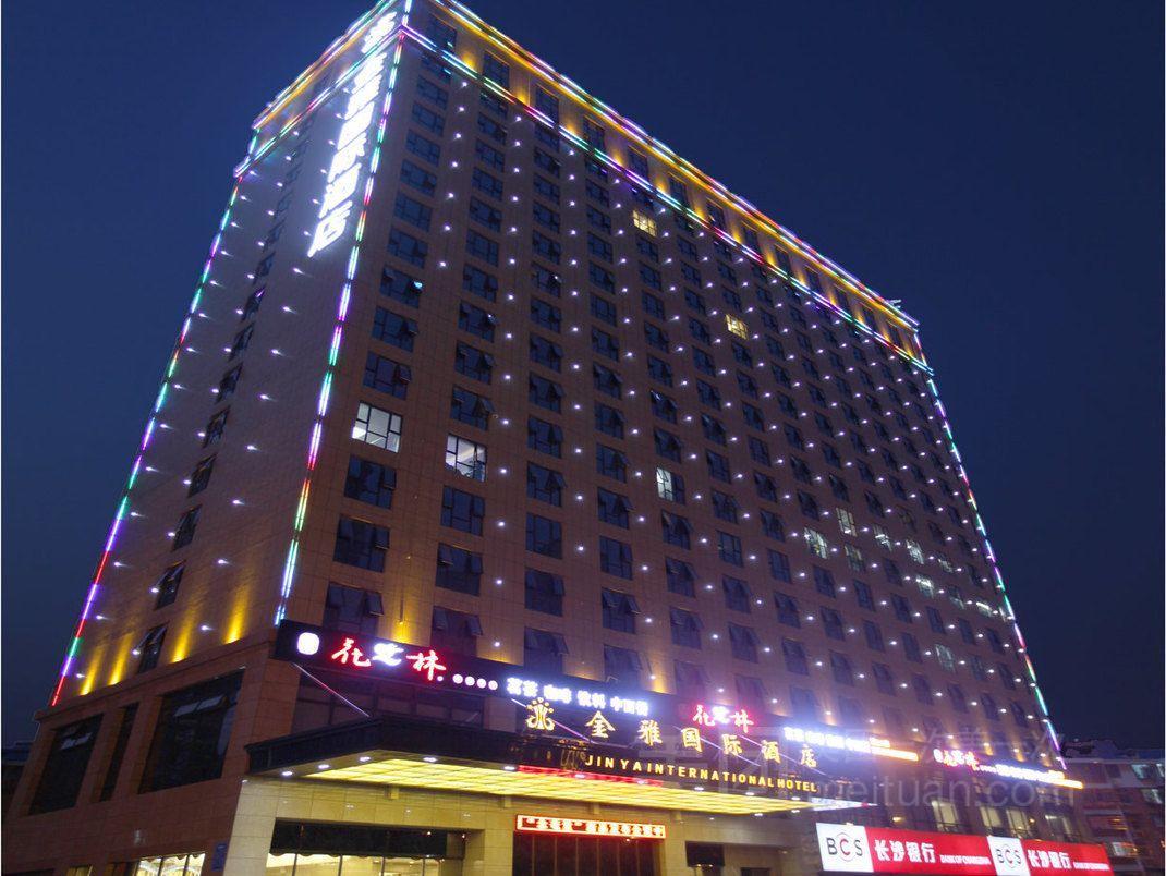 金雅国际酒店预订/团购