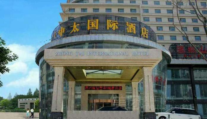 中太国际酒店预订/团购