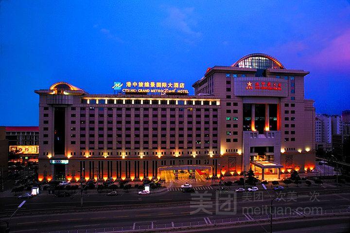 北京港中旅维景国际大酒店预订/团购