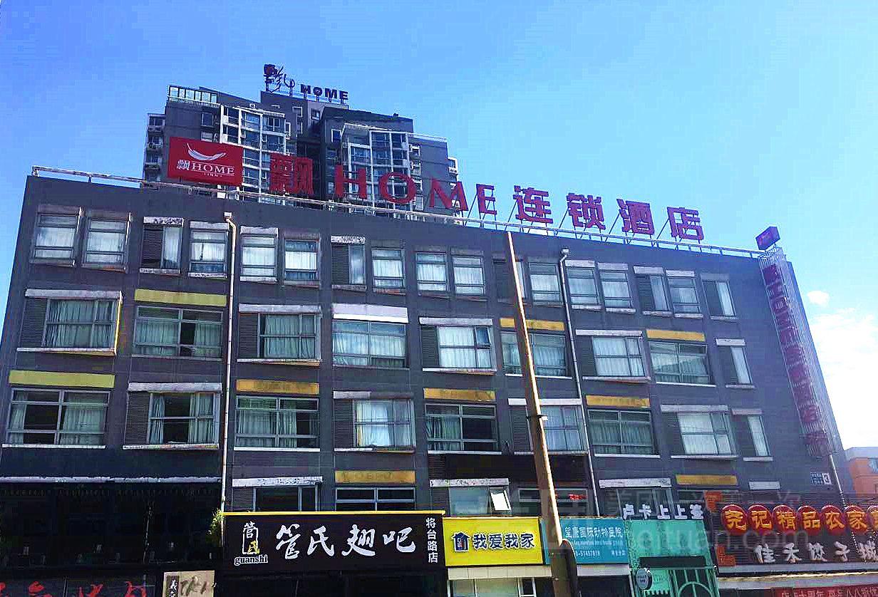 飘HOME连锁酒店(北京酒仙桥将台地铁站颐堤港店)预订/团购