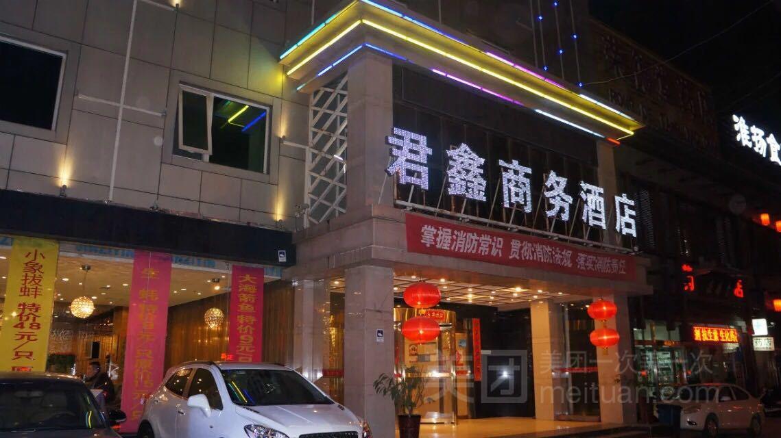 君鑫商务酒店预订/团购