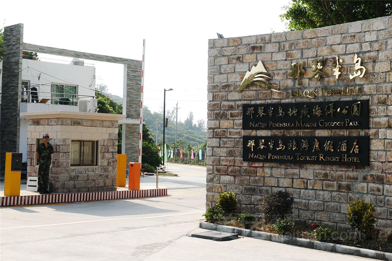 台山那琴半岛酒店+那琴半岛地质海洋公园