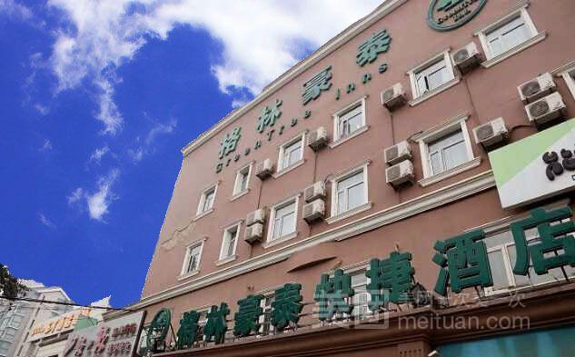 格林豪泰快捷酒店(北京通州果园地铁站店)预订/团购