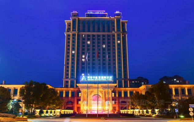 南京阿尔卡迪亚国际酒店预订/团购