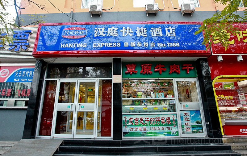 汉庭(北京惠新东桥店)预订/团购