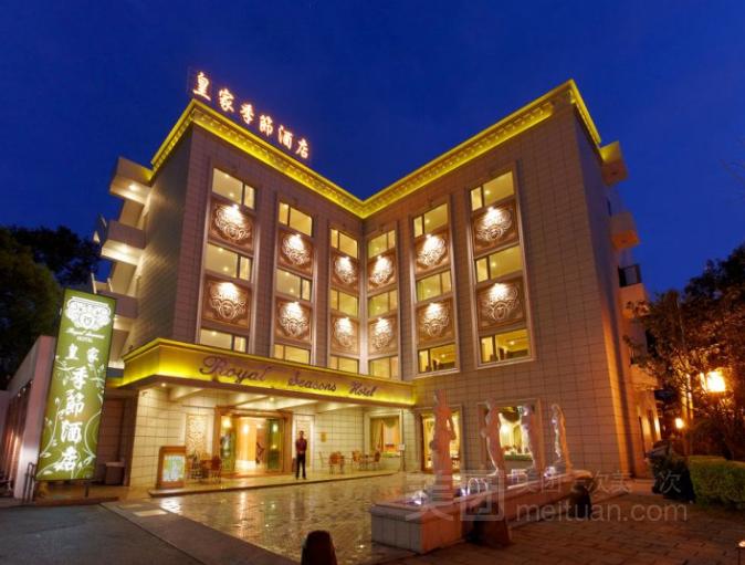皇家季节酒店北投馆预订/团购