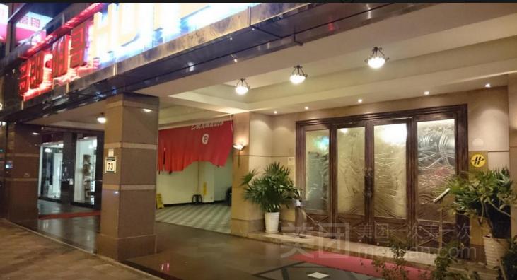 多郎明哥大酒店预订/团购
