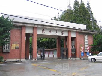 复旦大学(江湾校区)