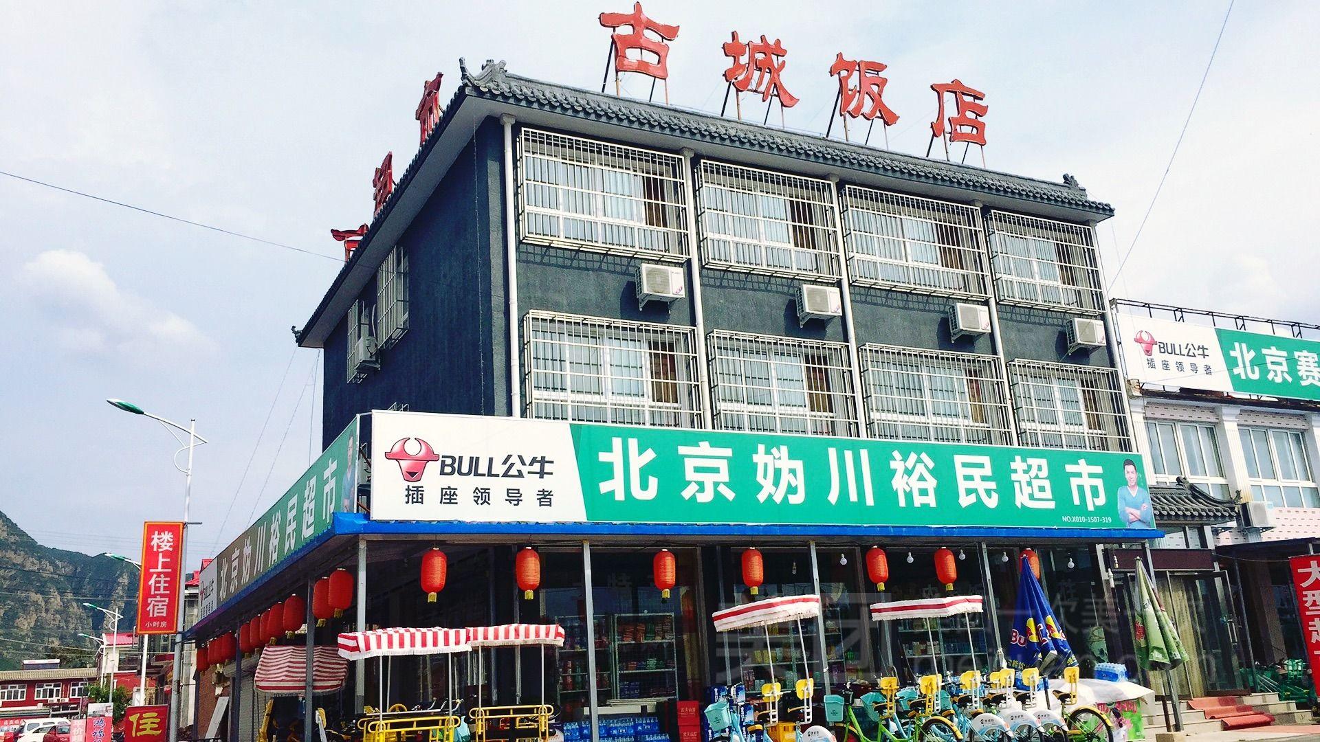 龙庆峡古城饭店预订/团购