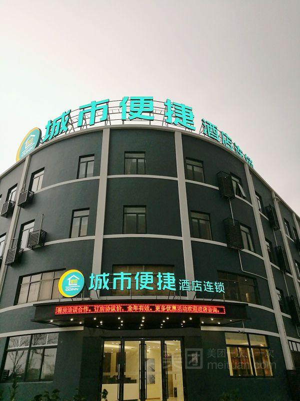 城市便捷酒店(上海申江南路新场工业园店)预订/团购