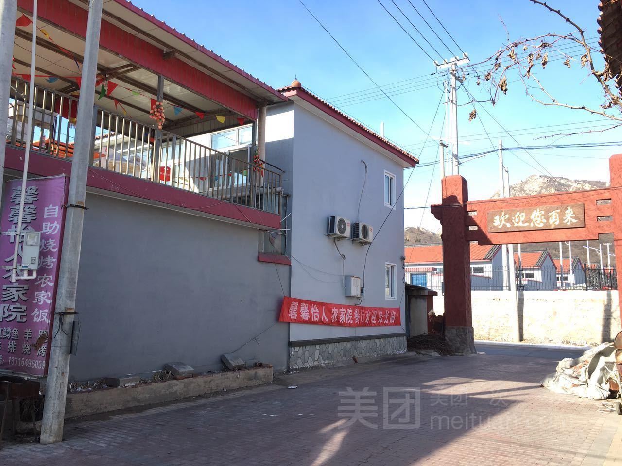青龙峡馨馨怡人农家院预订/团购
